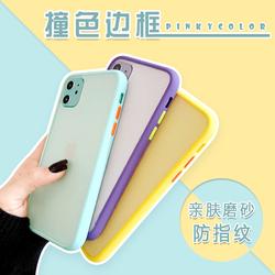 撞色边框iPhone11ProMax磨砂半透明手机壳苹果XR/7/8plus硬壳简约