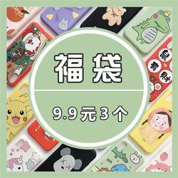 随机福袋苹果iphone11promax手机壳iPhoneX盲袋Xr/7/8plus/6s男女