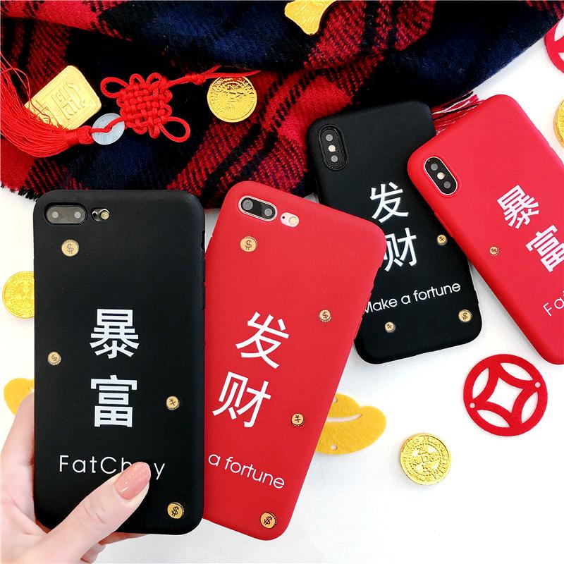 天天特價發財暴富新年文字iPhoneX手機殼蘋果8plus喜慶紅軟6s女7p