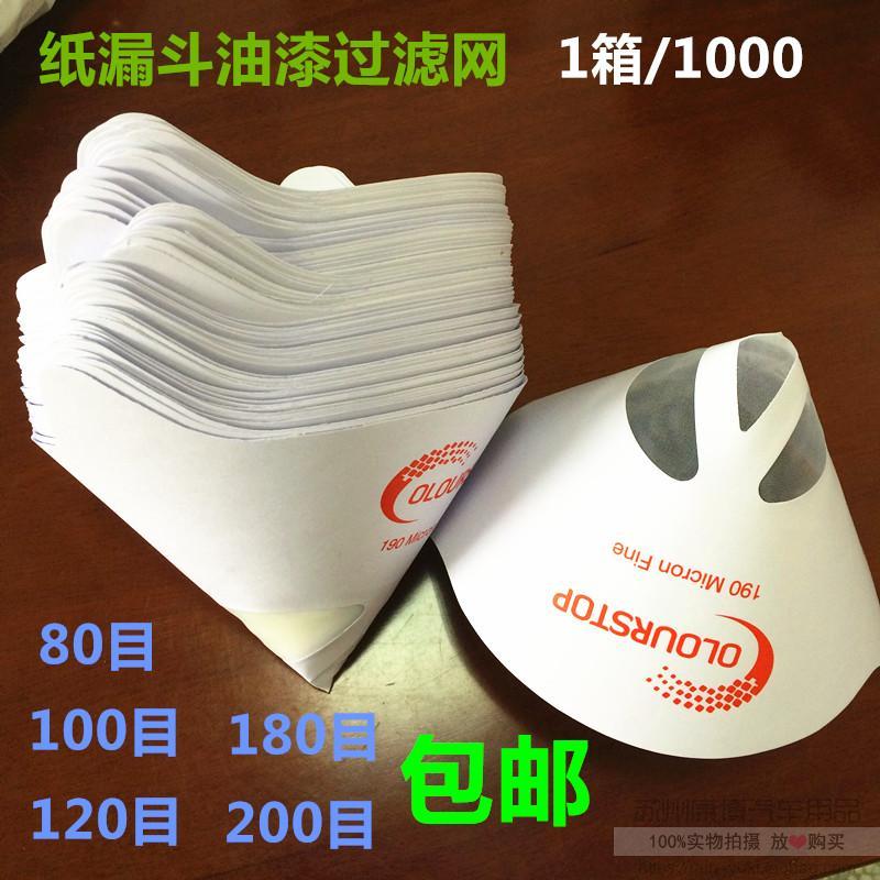 包邮纸漏斗油漆过滤网工业涂料专用一次性滤纸80到200目1箱1000个