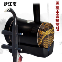 Ebony barrel Gao Hu accompaniment Huangmei Opera Special erhu local opera small Gao Hu Dream Jiangnan musical instrument Accessories