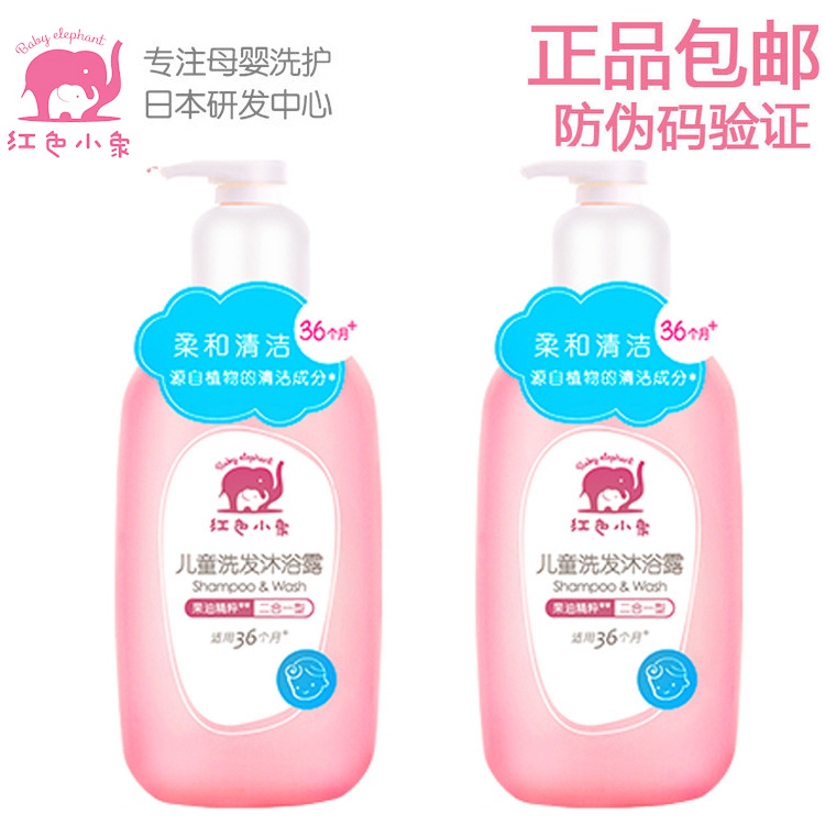 Authentic red baby elephant shampoo and body wash for children more than 36 months, no silicone oil baby care products 530ml