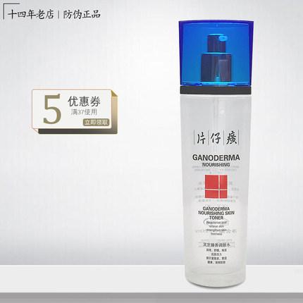 片仔癀灵芝臻养调肤水120ml爽肤水