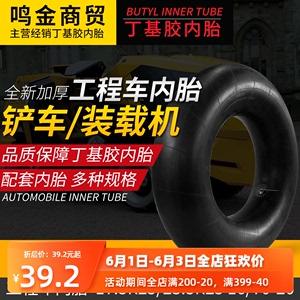 领3元券购买50装载机23.5 r25 23.5-25铲车内胎