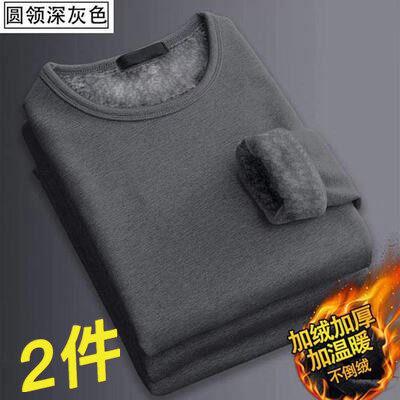2件】 男士t恤长袖圆领秋冬季加绒加厚保暖打底衫内搭秋装上衣服