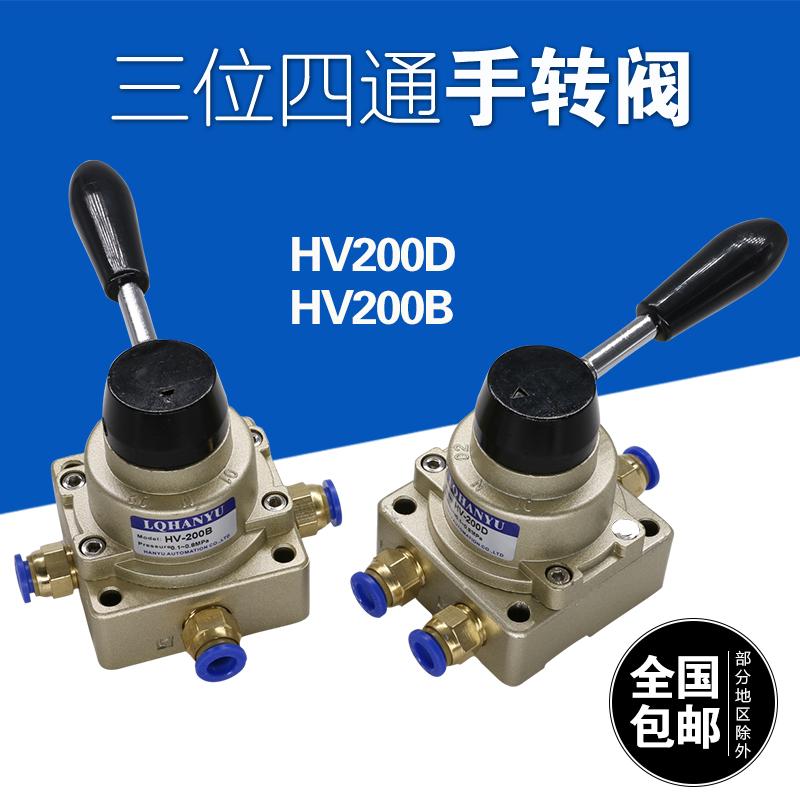 气动开关手动阀手转阀HV200D一进两出气缸控制换向气阀手板阀02B