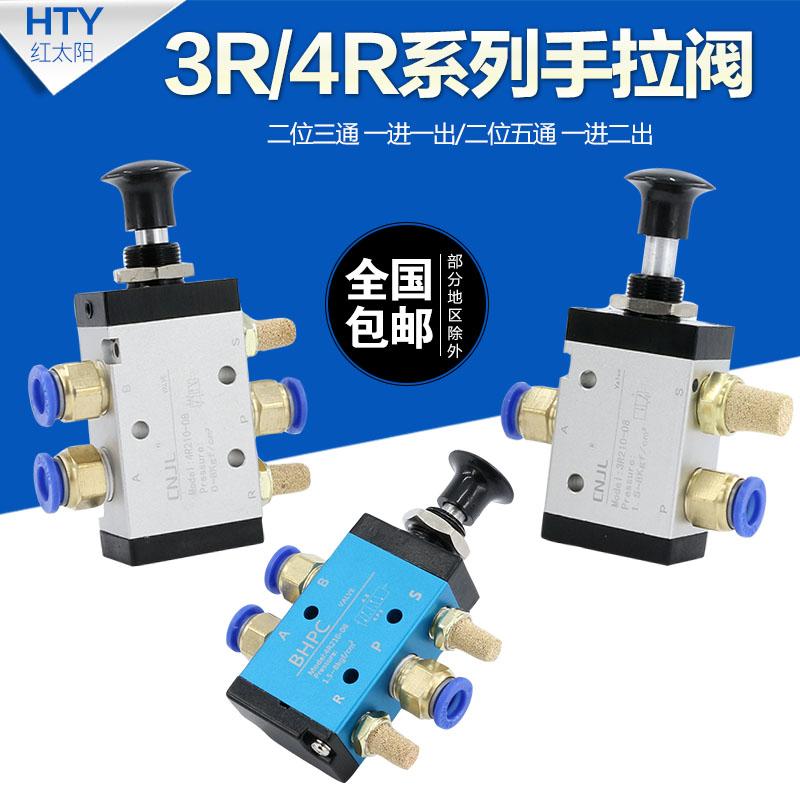 手拉阀机械控制气缸阀3R210-08手动气动开关二位三通5通4R310-10