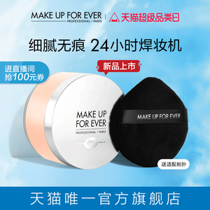 【新品首发】makeupforever新品散粉
