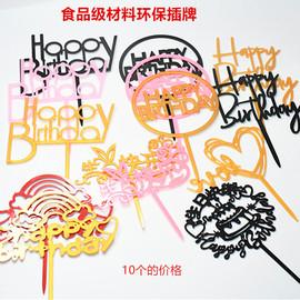 仿亚克力英文生日快乐插牌烘焙蛋糕装饰网红插件布置派对插旗摆件图片