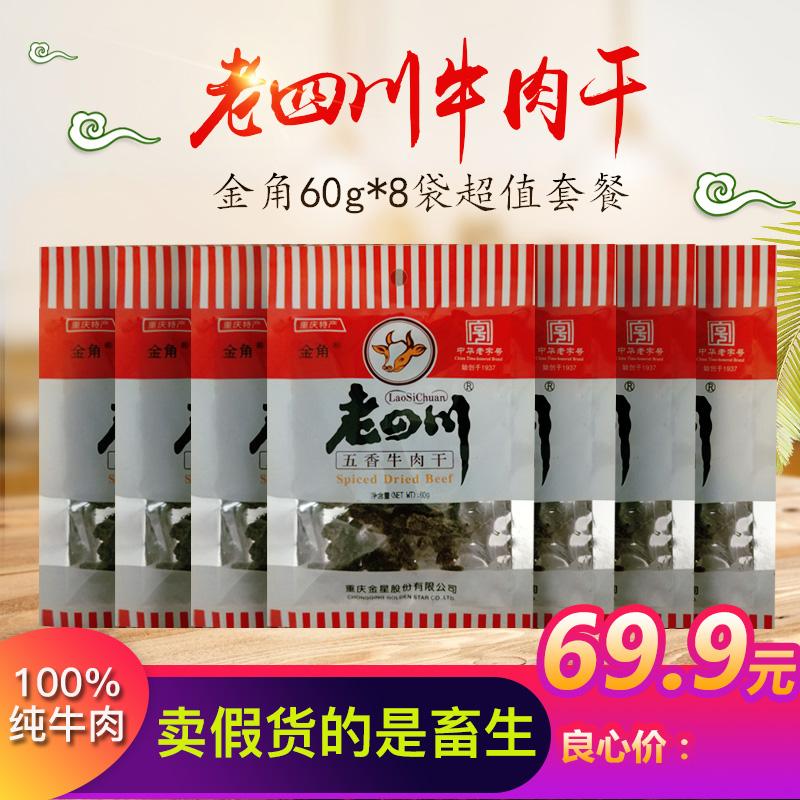 老四川金角香辣五香60g*牛肉干69.90元包邮