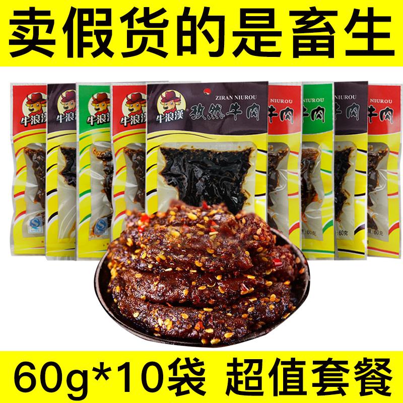 11月13日最新优惠重庆特产牛浪汉麻辣牛肉干60g*10袋流浪汉牛郎汉四川零食品小吃