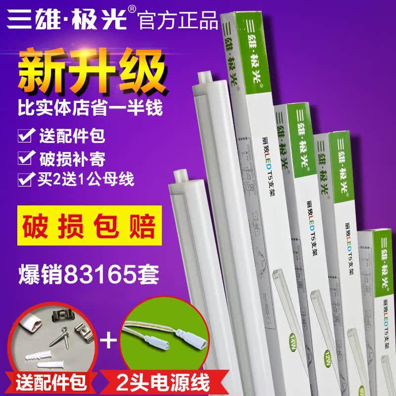 三雄極光LED燈管T5T8燈管一體化led燈全套支架燈改造日光燈1.2米