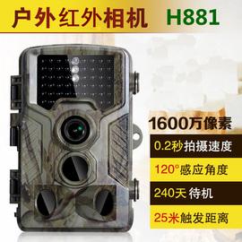 H881红外相机摄像机林业单位户外监控工地工程施工进度定时拍照图片