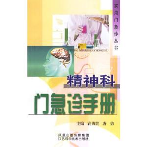保证正版 精神科门急诊手册 袁勇贵 9787534551284 江苏科学技术出版社