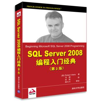 保证正版 SQL Server 2008编程入门经典(第3版) 韦拉,马煜,孙晧,杨大川 校 9787302214328 清华大学出版社,可领取10元天猫优惠券