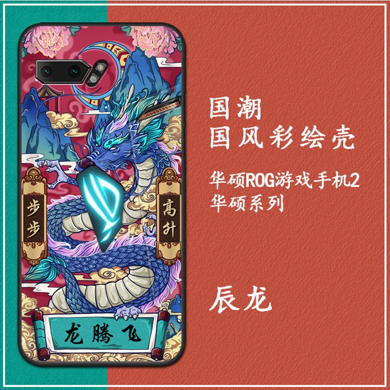 华硕rog游戏手机2国潮硅胶手机壳限10000张券