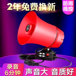 户外广告宣传叫卖货喇叭摆地摊录音车载喊话器扩音喇叭防水扬声器