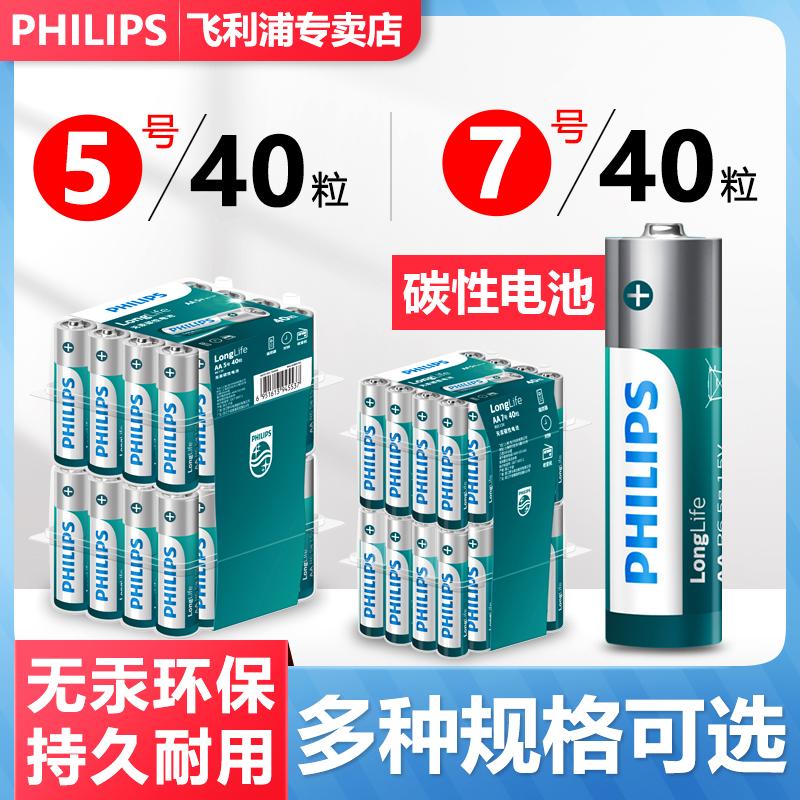 飞利浦碳性五号七号干电池5号7号40粒20粒盒装节儿童玩具空调电视遥控器AAA普通电池1.5V鼠标挂钟闹表AA正品