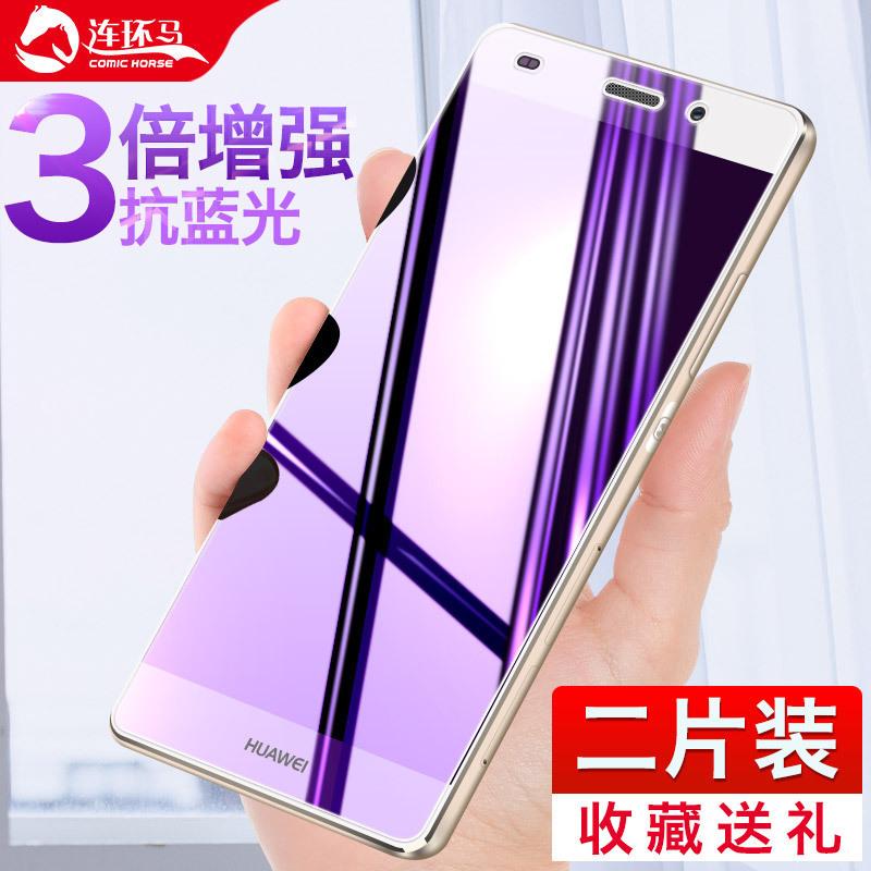 华为p8青春版钢化膜 ALE-TL00/CL00/UL00手机全屏覆盖彩色抗蓝光