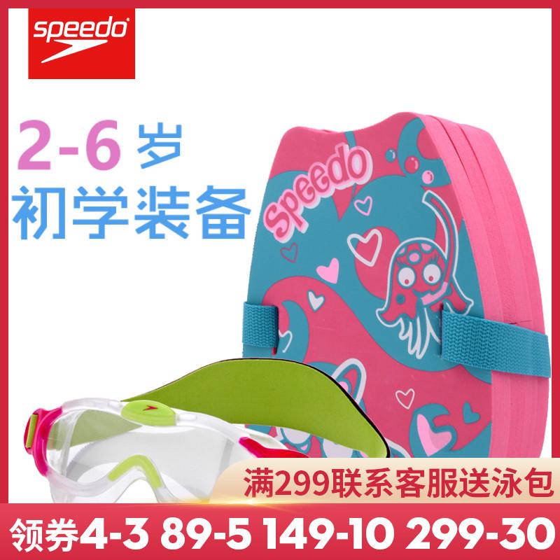 166.00元包邮Speedo速比涛儿童泳镜 2-6岁男童游泳装备 女童背漂浮板套装宝宝