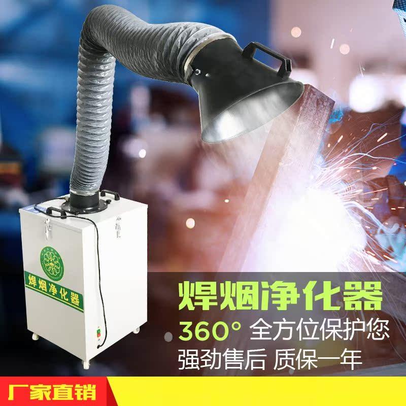 焊接除尘器焊机工业焊烟净化器移动式焊烟空气净化器环保设备废气