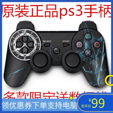 全新PS3手柄原装手柄PC电脑游戏手柄电脑版无线震动蓝牙手柄