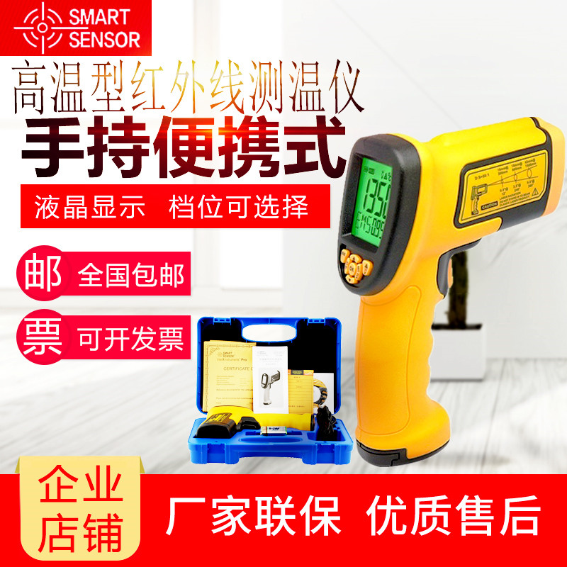 Hima-18 ~ 1350 ℃ industrial infrared thermometer high precision electronic thermometer laser Thermometer Gun as872