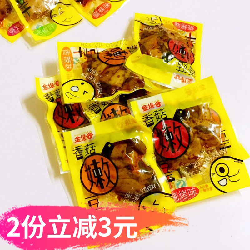 金堆谷手磨嫩豆干香菇豆干500g散装豆腐干小包装重庆特产麻辣包邮