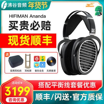 咨询优惠Hifiman ANANDA SUNDARA平板振膜头戴式耳机BT蓝牙版Arya