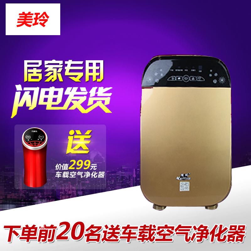 美岭空气净化器居家专用除甲醛异味雾霾PM2.5负离子氧吧包邮