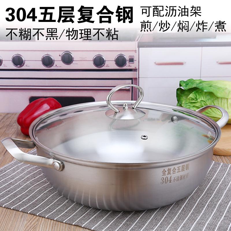 火锅加厚304不锈钢不粘锅家用熬阿胶多功能煮面清汤锅电磁炉锅具