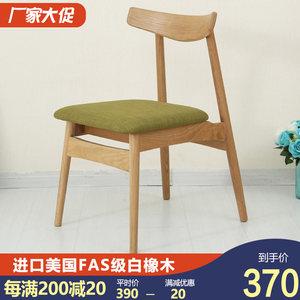 北欧餐椅实木白橡木椅子带坐垫简约现代原木办公公牛椅家用小户型