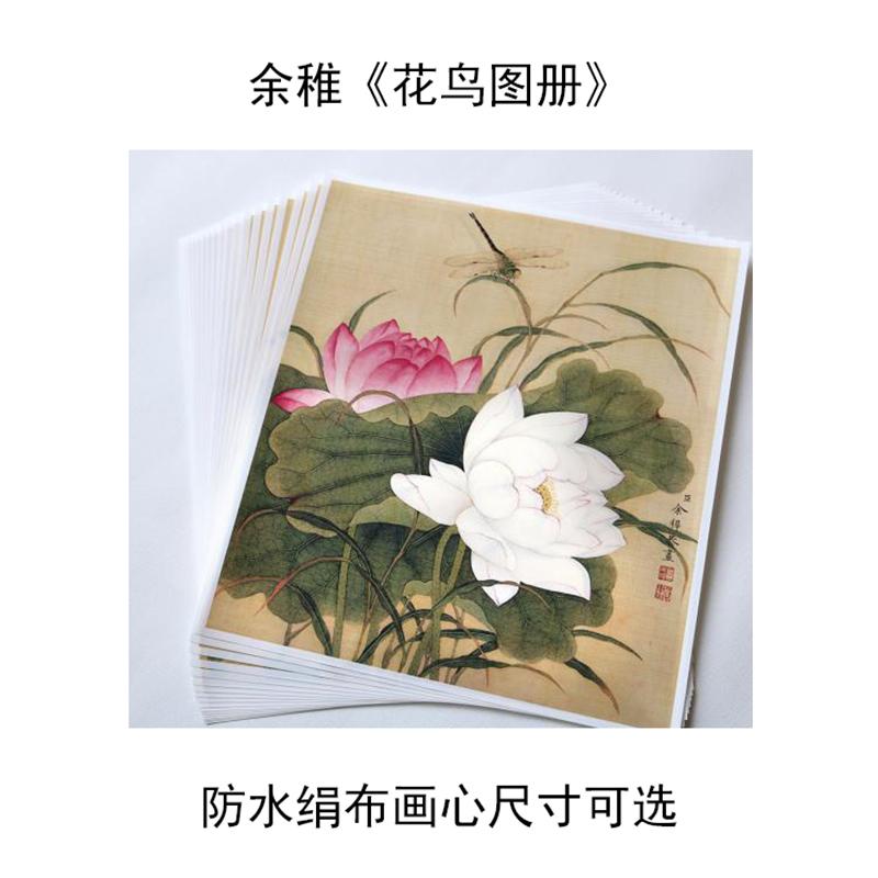 學習臨摹裝飾畫絹布材質國畫藝術微噴原作復制花鳥清余稚