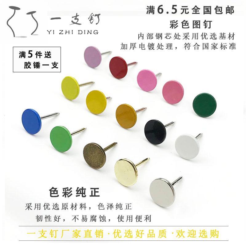 彩色平头钉圆头钉装饰钉沙发钉木头钉按钉泡钉软包钉加厚图钉