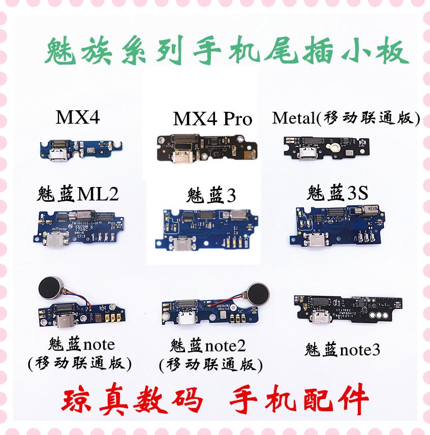 魅族MX4 MX4pro魅蓝2 3 3S note2 note3尾插小板metal送话器充口图片