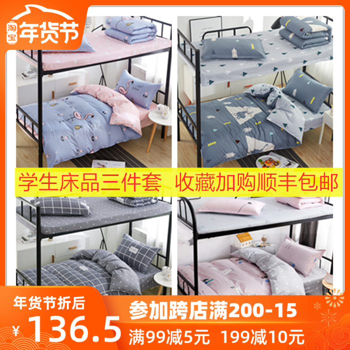 Winter supplies three piece Quilt Set for students dormitory