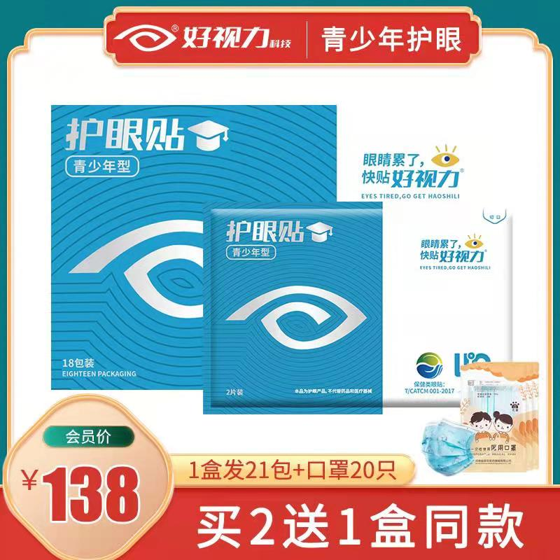 特价好视力眼贴青少年学生护眼贴缓解眼疲劳儿童改善保护视力18包