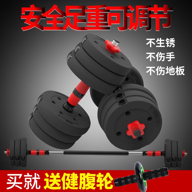环保哑铃男士家用健身器材足重包胶手铃10/20公斤30/40KG杠铃套装