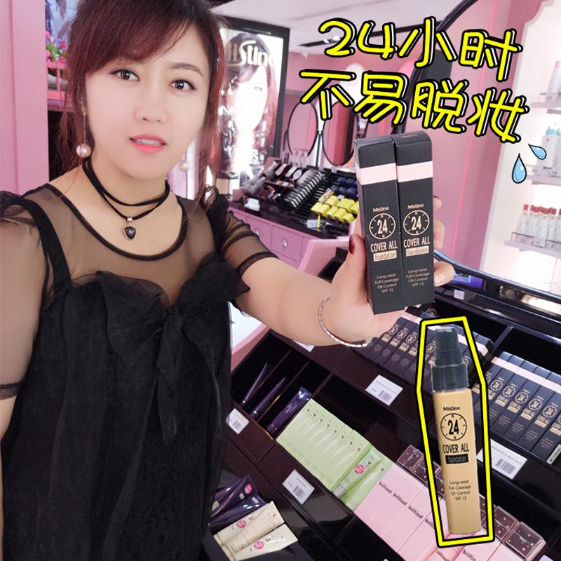 泰国mistine粉底液24小时不易脱妆自然遮瑕持久防水隔离粉