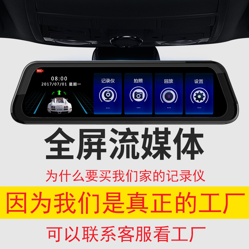 Full screen streaming media rear view mirror, dash cam, electronic dog all in one machine HD