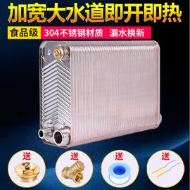 韩国东一钎焊板式过水热 暖气片不锈钢换热器 家用热水交换器洗澡图片
