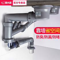 Submarine Kitchen single double sink sewer pipe drainpipe deodorant wash Pot dishwasher Water accessories Set