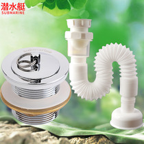 Submarine Laundry pool down pipe mop pool sewer MOP pool mop pool drainage drop pipe hose Fittings