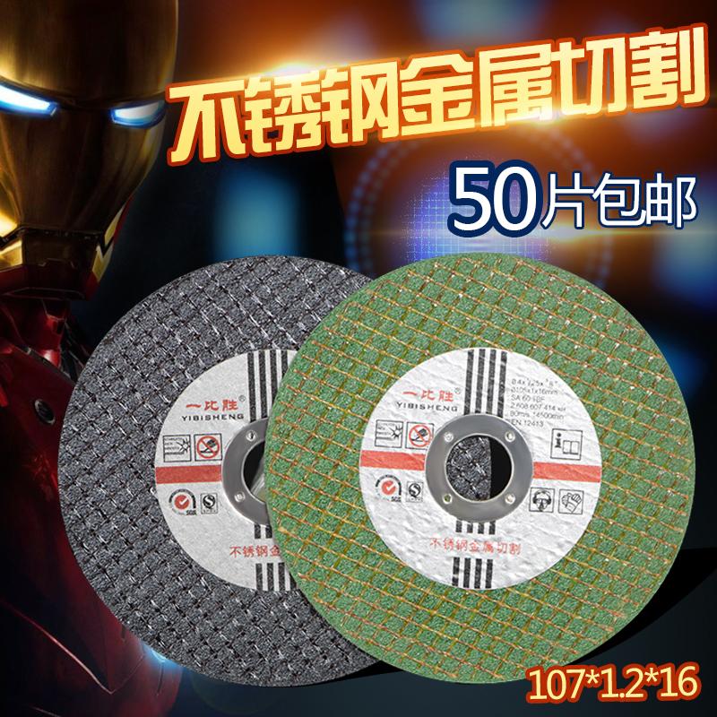 Шлифовальный круг лист угловая шлифовальная машина порезать нержавеющей стали 100 песок круглый лист металл небольшой тонкий 105×1.2×16