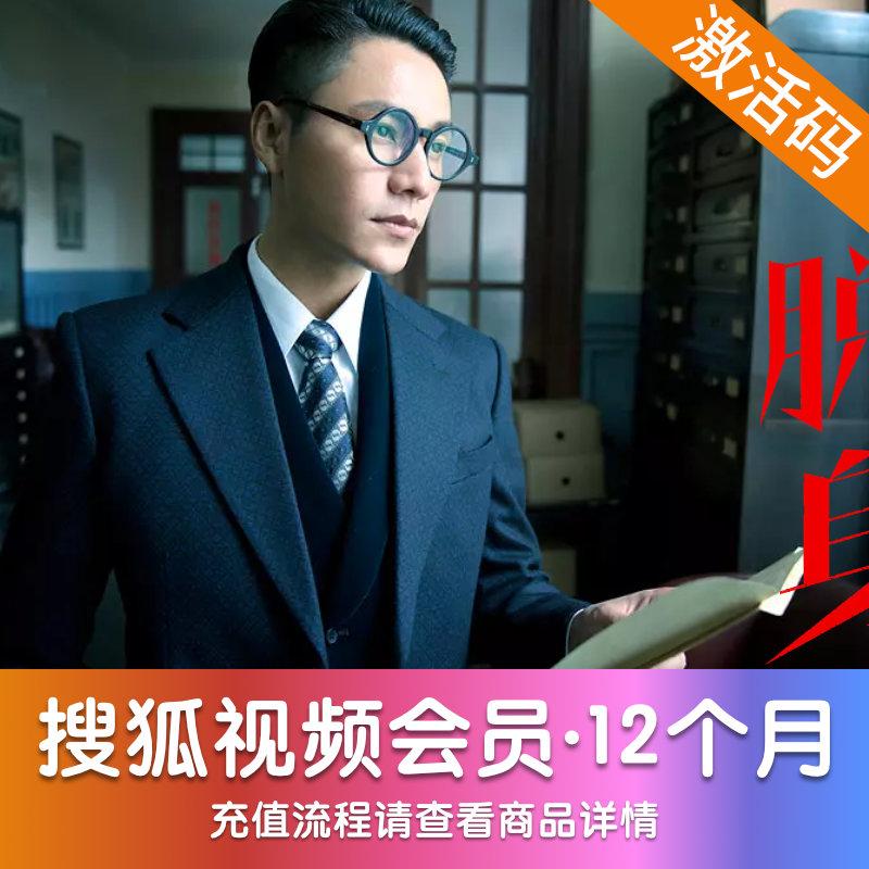 搜狐视频会员激活码12个月 搜狐VIP会员年卡官方自动发货法医秦明