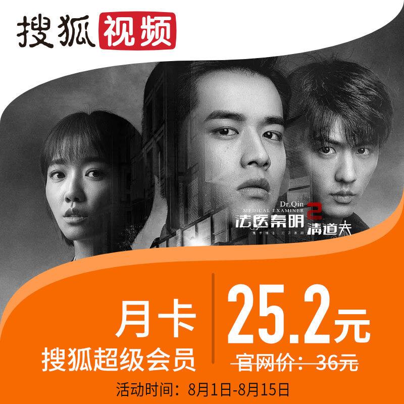 搜狐视频会员搜狐云视听悦厅TV 会员1个月/月卡直充 法医秦明热播