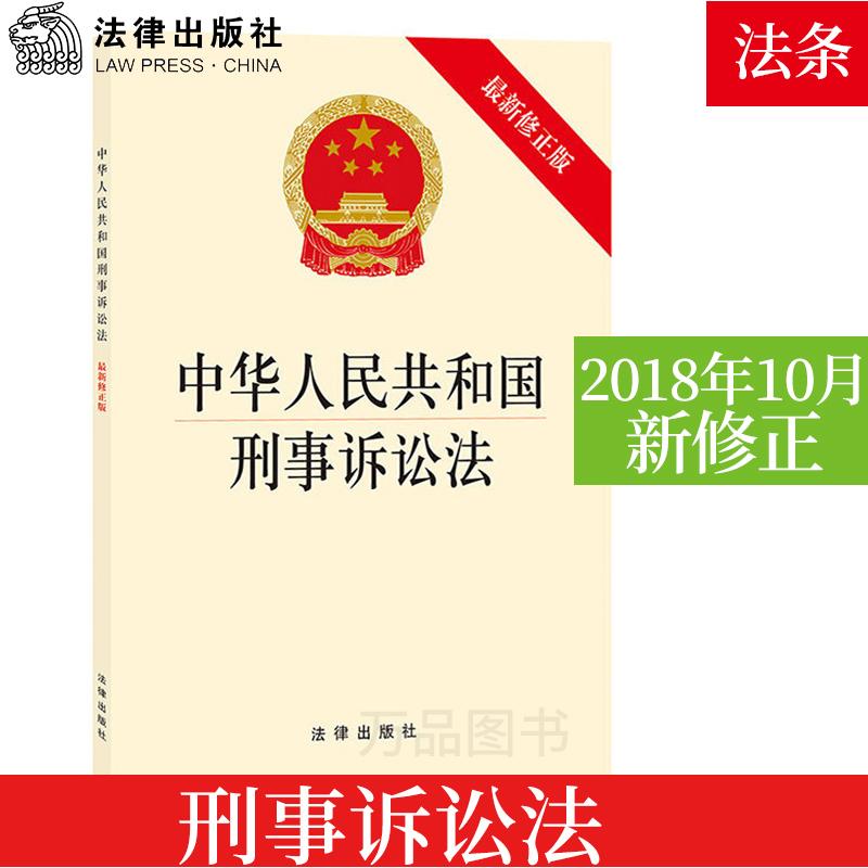 中华人民共和国刑事诉讼法 2018年10月修正新版 法律出版社 新刑诉法法条单行本 刑诉法规知识 法律规定基础知识普及读本普法