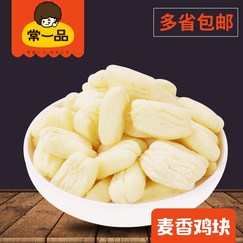 散装麦香鸡块奶油味好吃的膨化儿童KTV零食1000g休闲食品厂家直销