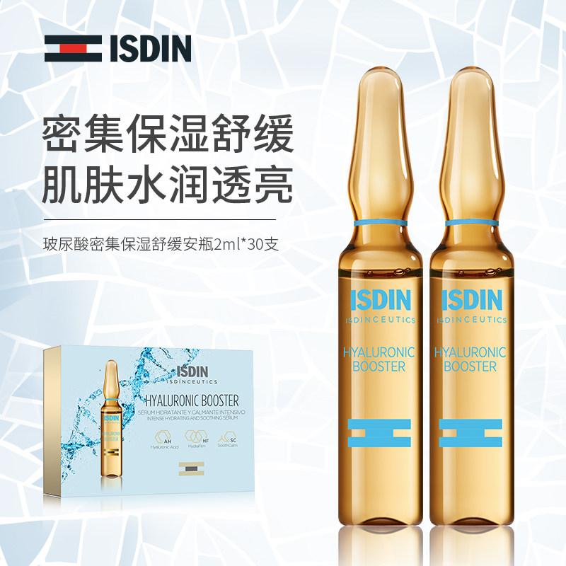 ISDIN怡思丁西班牙小安瓶精华水 玻尿酸原液补水保湿面部精华液