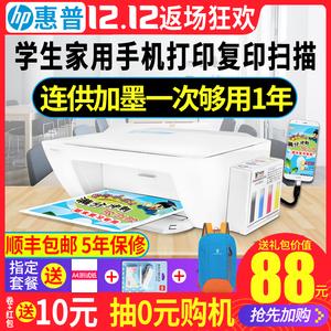 惠普2132家用小型办公彩色喷墨打印机复印扫描一体机迷你学生照片相片便携式a4多功能三合一连供2621手机无线